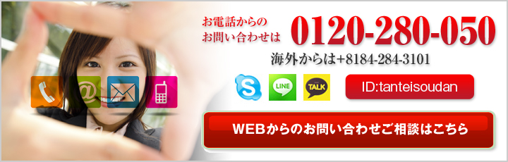 LINE・カカオトーク無料通話