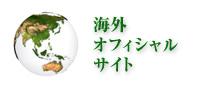 海外オフィシャルサイト→リンク