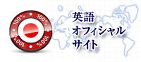 英語オフィシャルサイト→リンク