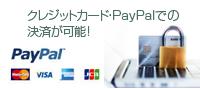 クレジットカード決済→リンク